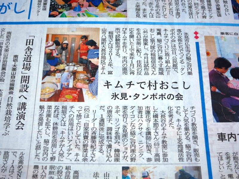 151221_富山新聞