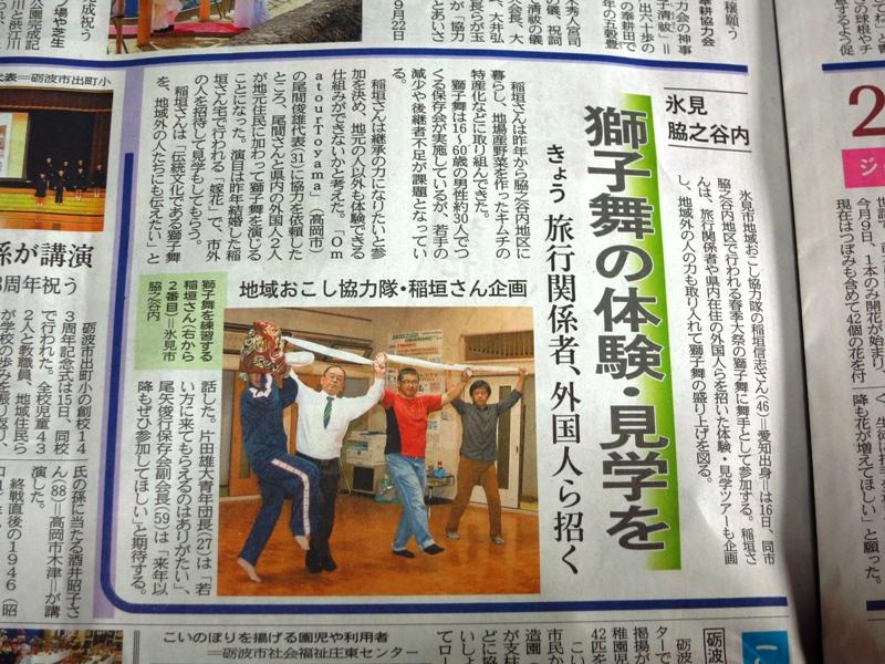 160416_富山新聞脇獅子舞圧縮