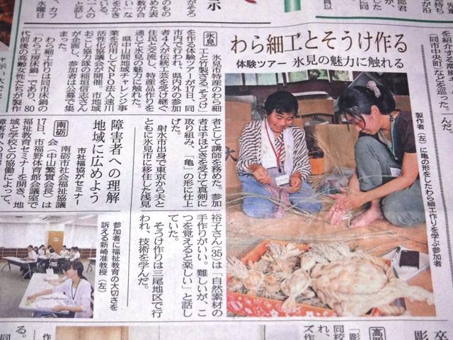 160818_民工芸北日本 (1)