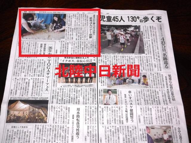160818_民工芸北陸中日 (2)