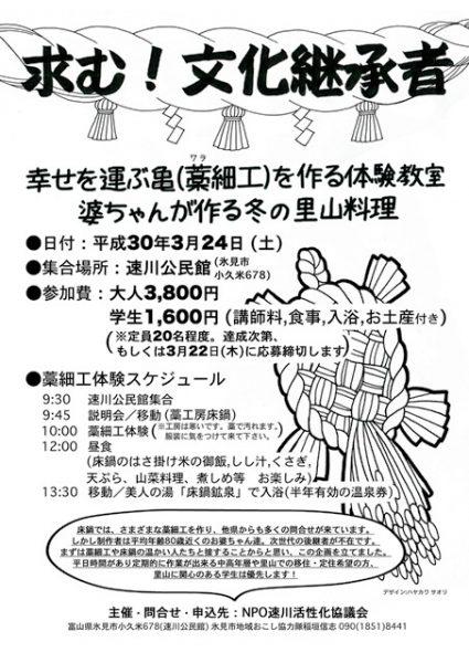 180311_ハヤカワwara圧縮