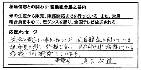 営農脇之谷内_尾矢公道