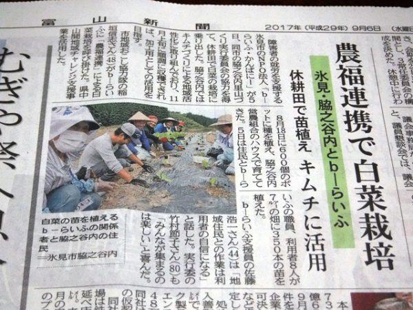 170906_bらいふ富山新聞圧縮