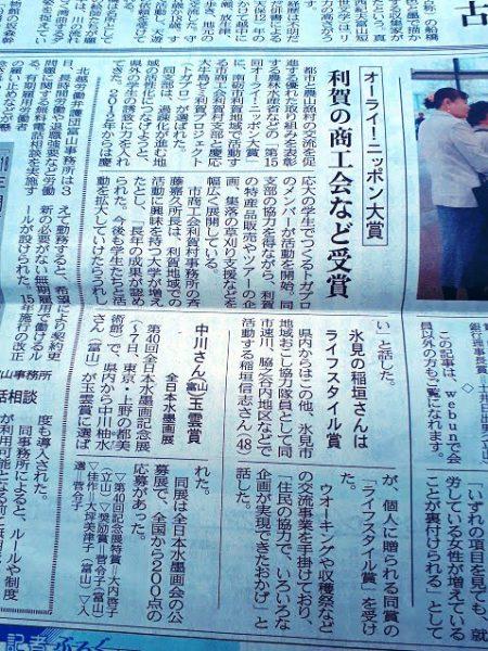 180303_オーライニッポン北日本n