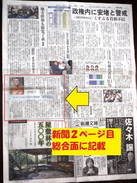 180402_期に日本新聞けさの人全部圧縮