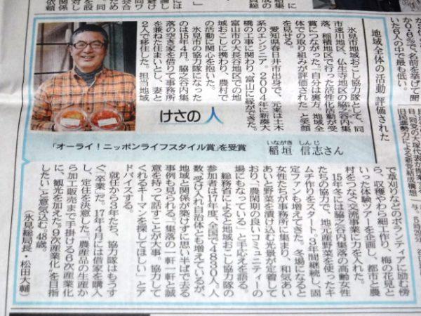 180402_北日本新聞けさの人 (2)圧縮