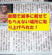 やっててよかった地域の裏方が評価・表彰/北日本新聞の顔になったよ